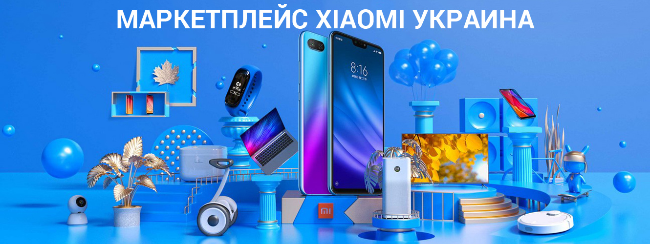 Marketplace Xiaomi Украина
